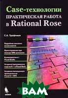 Case-технологии Практическая работа в Rational Rose  Трофимов С.А. купить