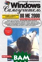 ��������� ����������� Windows 98/ME/2000XP  ������� ������