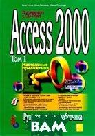 Access 2000. Руководство разработчика. Том 1. Настольные приложения (+ CD - ROM)  Кен Гетц, Пол Литвин, Майк Гилберт  купить