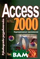 Access 2000. Руководство разработчика. Том 2. Корпоративные приложения (+ CD - ROM)  Пол Литвин, Кен Гетц, Майк Гилберт  купить