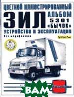 Цветной альбом ЗИЛ-5301 `Бычок`  Кузнецов А.С. купить