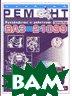 Руководство к действию ВАЗ-21099 Крупный ремонт (черно-белое, цветные схемы)  Ашмаров А.В., Кубышкин Ю.И. купить