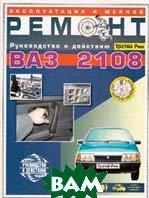 Руководство к действию ВАЗ-2108 Экплуатация и мелкий ремонт (черно-белое, цветные схемы)  Ашмаров А.В. купить