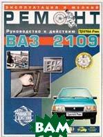 Руководство к действию ВАЗ-2109 Эксплуатация и мелкий ремонт (черно-белое, цветные схемы)  Ашмаров А.В. купить