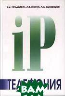 IP-телефония  Гольдштейн Б. С., Пинчук А.В., Суховицкий А.Л. купить