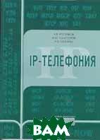 IP-телефония  2-е издание  А. В. Росляков купить