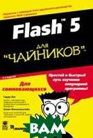 Flash 5 для `чайников`  Эллен Финкельштейн, Гарди Лит  купить