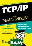 TCP/IP для `чайников`, 3-е издание  Кендейс Лейден, Маршалл Виленски  купить