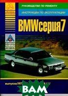 BMW 7 серии Руководство по ремонту   купить