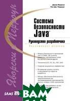 Система безопасности Java. Руководство разработчика  Джим Яворски, Пол Дж. Перроун и др.  купить