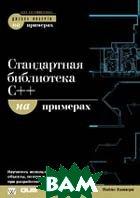 Стандартная библиотека C++ на примерах  Пабло Халперн  купить