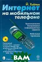 Интернет на мобильном телефоне   Й. Хьёльм купить