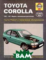 Toyota Corolla 1992-1997 гг. Руководство по ремонту   купить