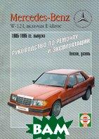 Mercedes-Benz W 124 E-класс 1985-1995 гг. Руководство по ремонту и эксплуатации   купить