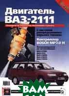 Двигатель ВАЗ - 2111 (`BOSCH` MP7.0 H)   купить