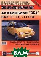 Руководство по ремонту `Ока` ВАЗ 1111, - 11113 (ч/б, цв/сх)   купить