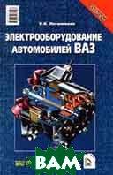 Электрооборудование автомобилей ВАЗ (ч/б)  В. В. Литвиненко  купить