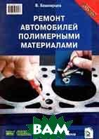 Ремонт автомобилей полимерными материалами  В. Башкирцев  купить