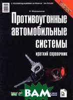 Противоугонные автомобильные системы. Краткий справочник  А. Мирошников  купить
