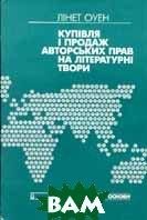 Купівля та продаж авторських прав на літературні твори. (переклад з англ.)  Оуен Л. / Lynette Owen купить