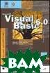 Microsoft Visual Basic 6.0. Мастерская разработчика (+CD)  Крейг Дж., Уэбб Дж. купить