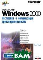 Microsoft Windows 2000. Настройка и оптимизация производительности  Джон Мюллер, Ирфэн Чоудри купить