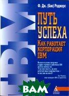 Путь успеха: Как работает корпорация IBM  Ф. Дж. (Бак) Роджерс  купить