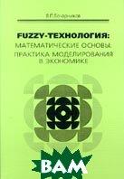 Fuzzy-технология: математические основы. Практика моделирования в экономике  В. П. Бочарников  купить