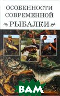 Особенности современной рыбалки  М. А. Яндальцев купить