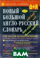 Новый большой англо-русский словарь в 3-х т.  Апресян Ю.Д., Медникова Э.М.  купить