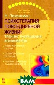 Психотерапия повседневной жизни: тренинг разрешения конфликтов  Н. Пезешкиан купить