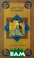 Даосская алхимия Серия: Сокровенный свет  Чжан Бо-Дуань, Гэ Хун купить