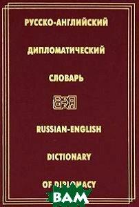 Русско-английский дипломатический словарь  Журавченко К.В. купить