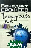 Вальпургиева ночь  Ерофеев В.В. купить