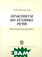 Практикум по технике речи  Л. И. Вансовская  купить