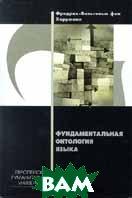 Фундаментальная онтология языка   Фр.-В. Херрманн купить