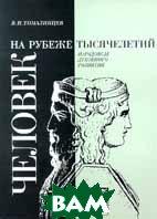 Человек на рубеже тысячелетий: Парадоксы духовного развития  В. Н. Томалинцев купить