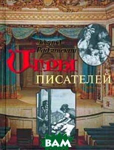 Игры писателей (Неизданный Бомарше)  Радзинский Э. купить
