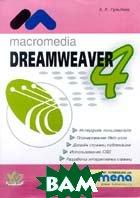 Macromedia Dreamweaver 4 - ���������� �������� ������������� Web-�������  �������� �.�. ������