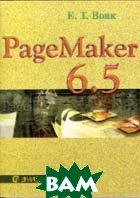 PageMaker 6.5. �����������  �. �. ���� ������