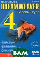 Macromedia Dreamweaver 4. Базовый курс  А. Божко  купить