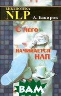 С чего начинается НЛП   А. Бакиров купить