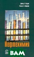 Нефтехимия. / Petrochemicals in nontechnical language  Доналд Л. Бардик, Уильям Л. Леффлер / Donald Burdick,William Leffler купить