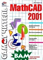 Mathcad 2001. Самоучитель  Кирьянов Д.В. купить