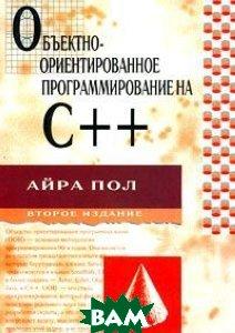 Объектно-ориентированное программирование на C++   Пол А. купить