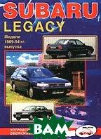 SUBARU LEGACY 1989-1998 гг. Руководство по ремонту   купить