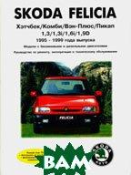 Skoda Felicia с 1995 г. Руководство по ремонту и эксплуатация   купить