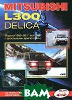 MITSUBISHI L 300 DELICA 1986-1998 ��. ����������� �� �������   ������