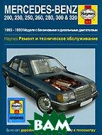 Mercedes Benz W 124 серии 200-320 1985-1993 гг. Руководство по ремонту   купить