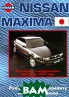 Nissan Maxima до 1994 года Руководство по ремонту и обслуживанию   купить